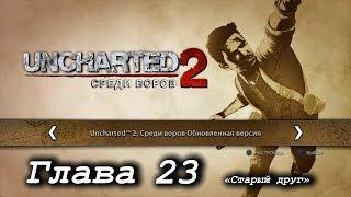 Uncharted 2: Среди воров – Глава 23. «Старый друг» [PS4]