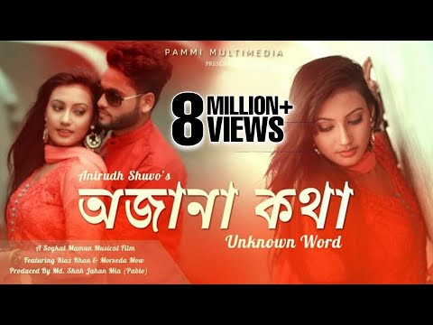 OJana Kotha Song | Anirudh Shuvo | Riaz Khan And Morseda Mow | Bangla New Song 2019