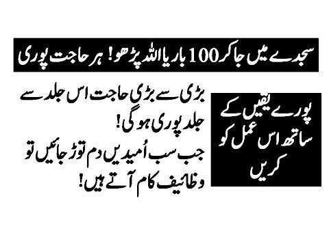 Har Hajat Ka  Wazifa In Urdu- Har Hajat qabool hogi aapki