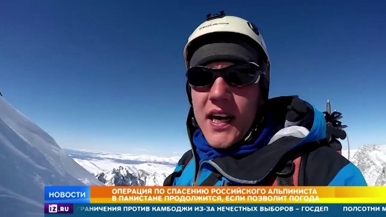 Вертолеты вылетели в сторону горы-убийцы, где застрял российский альпинист