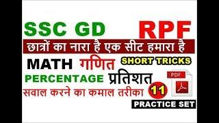 general awareness for ssc gd