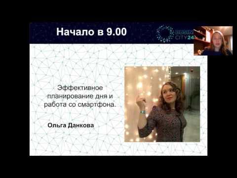 Ольга Данкова Планирование дня и работа со смартфона