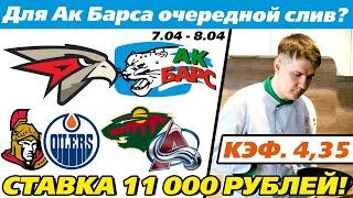 СТАВКА 11000 РУБЛЕЙ!! АВАНГАРД - АК БАРС. МИННЕСОТА - КОЛОРАДО. ОТТАВА - ЭДМОНТОН. ПРОГНОЗ. КХЛ НХЛ.