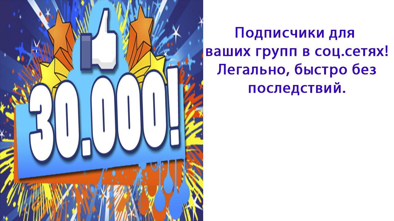Где и как купить или продать паблик / группу Вконтакте
