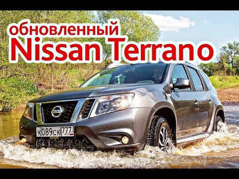 Nissan Terrano: обновление 2016