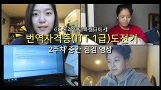 (+VLOG)통번역 전공인의 번역 자격증 따기 도전_F…