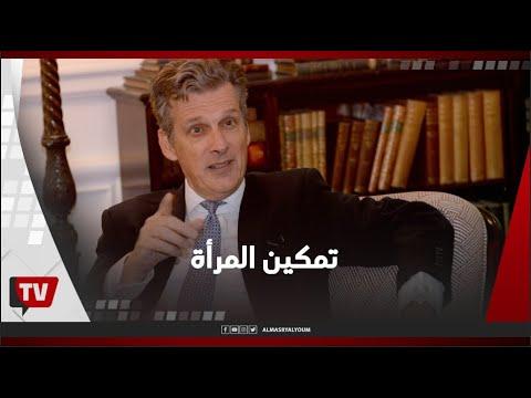 السفير البريطاني: تقدم ملموس لتمكين المرأة وتحسين موقفها في المجتمع المصري