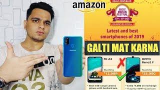 Amazon Great Indian Festival Sale 2019 - Galti Mat Karna 😠