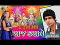 દશામાં રાજ કરાવે | Dasha Maa Raj Karave | Punit Limbachiya | New Song 2018