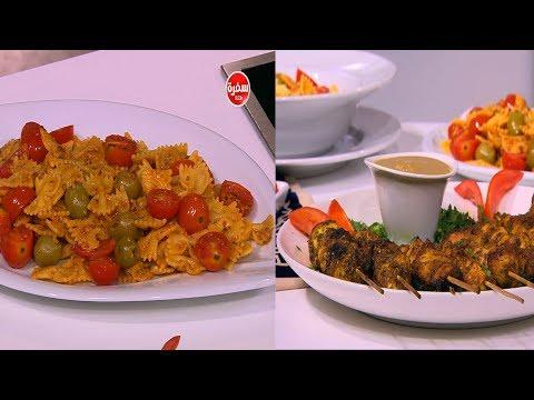 الكحك الناعم - أسياخ الدجاج المشوية -  مكرونة فراشات بالزعتر والجبن | حلو وحادق حلقة كاملة