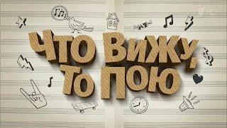 Вечерний Ургант. Что вижу, топою - Александр Васильев. (27.09.2016)
