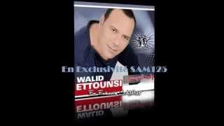 Walid Tounsi - N7ebek Ya Majnoun  نحبك يا مجنون - وليد التونسي