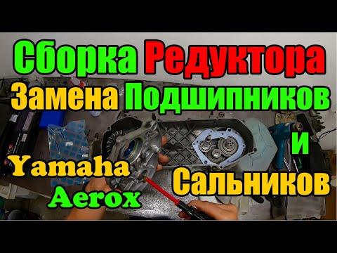 Сборка редуктора Yamaha Aerox, установка подшипников и замена сальников.