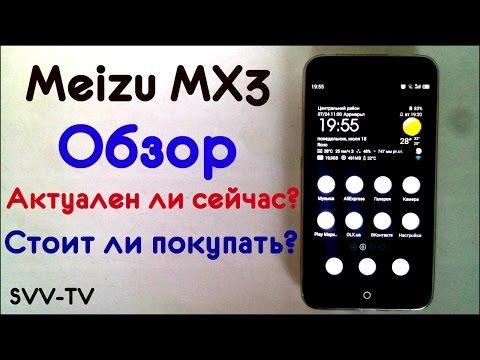 Meizu MX3/Обзор/Актуальность/Цена на сегодня