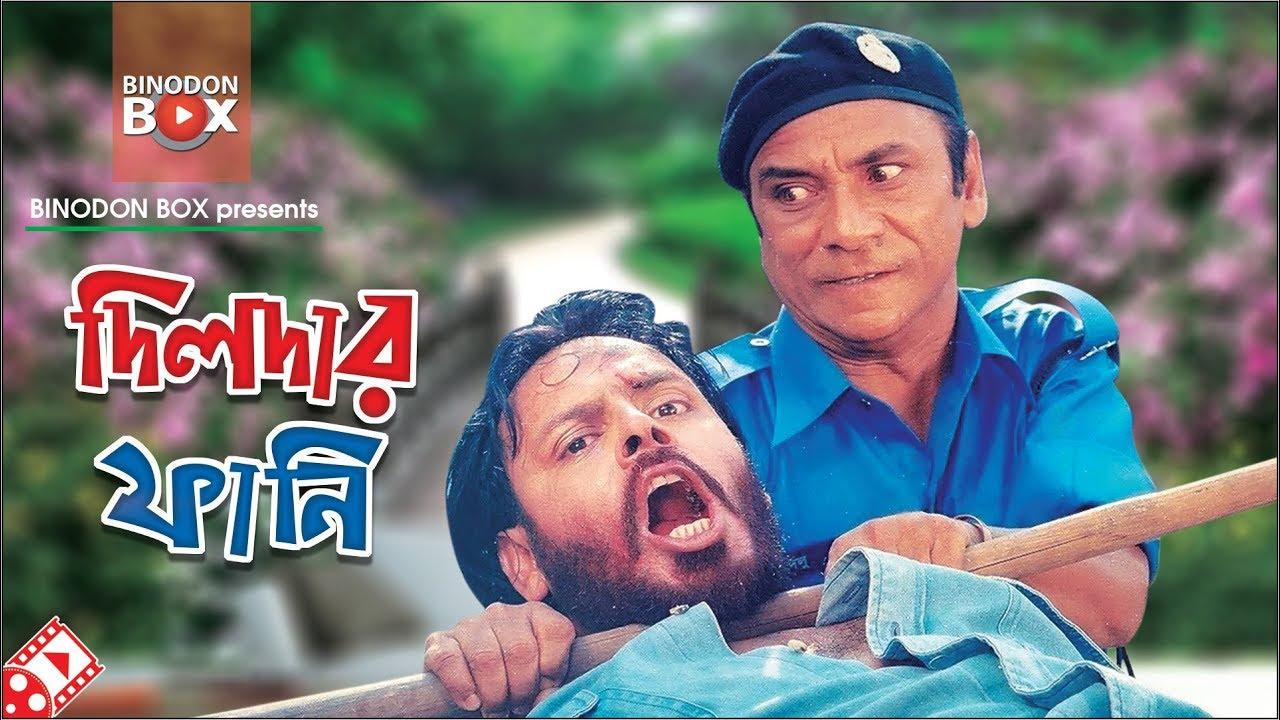 Dildar Funny Movie Scene  Chakrani  Bangla Movie Scene -6419