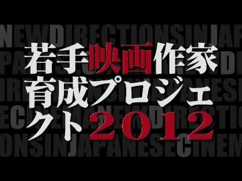 映画『若手映画作家育成プロジェクト2012』予告編