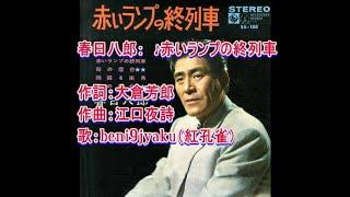 1952年(昭和27年)12月発売のデビュー曲。 蒸気機関車に引っ張られ、動...