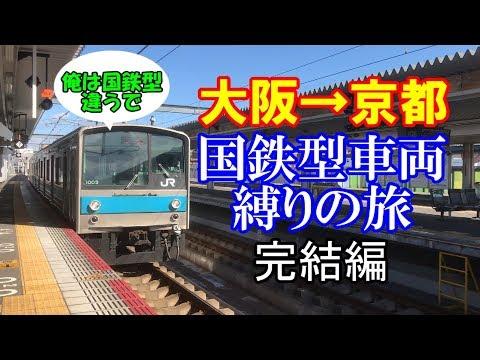 大阪→京都国鉄型車両縛りの旅・完結編