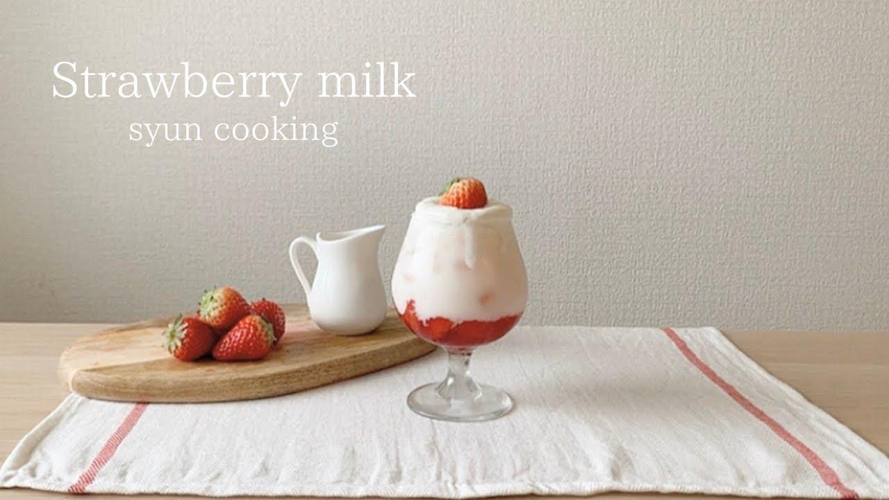 作り方 いちご ミルク 【SNSで話題】韓国センタルギウユ(生いちごミルク)の作りかた。#おうちカフェ