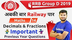 12:30 PM - RRB Group D 2019 | Maths by Sahil Sir | Decimals & Fractions (Part-5)