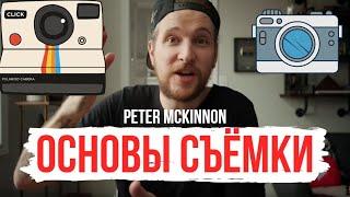 PETER MCKINNON ОСНОВЫ СЪЁМКИ
