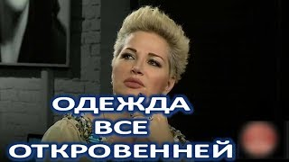 Максакова показалась без штанов  (18.02.2018)