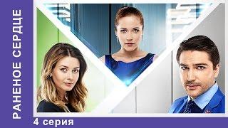Раненое сердце. Сериал 2016. 4 серия. Мелодрама. Star Media(, 2016-09-18T16:30:00.000Z)