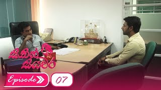 Sithin Siyawara | Episode 07 - (2018-04-26) | ITN Thumbnail