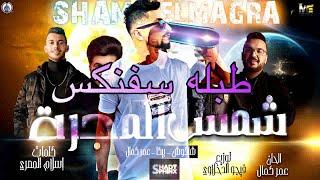 شمس المجره عمر كمال حمو بيكا حسن شاكوش -  طبله سفنكس 2020