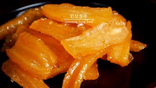 어린아이도 맛있게 먹는 인삼정과(Ginseng Jung…