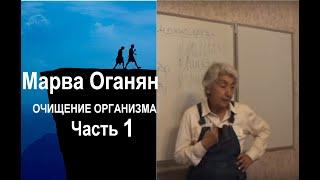 Марва Оганян. ОЧИЩЕННЯ ОРГАНІЗМУ. Частина 1