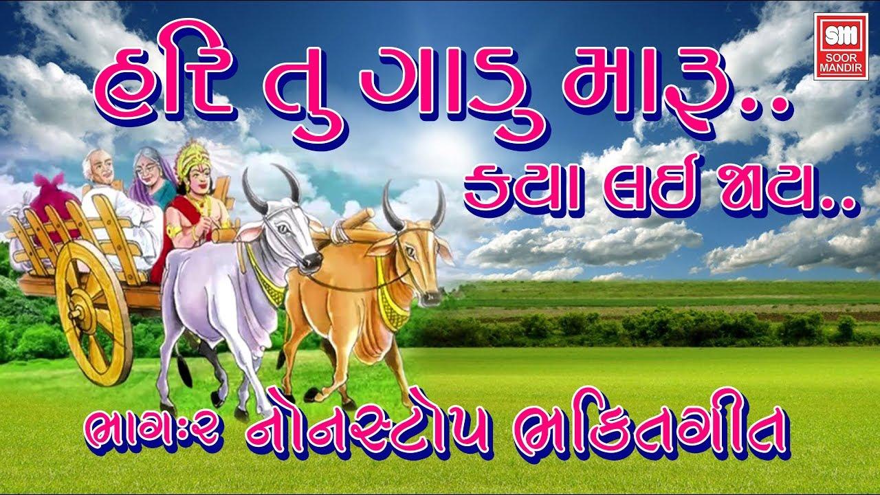 Hari Tu Gadu Maru Kya Lai Jay (Part 2)   Gujarati Bhajan Songs   Soormandir