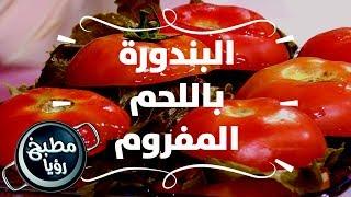 البندورة باللحم المفروم - ايمان عماري