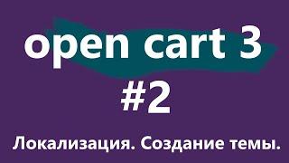 Уроки CMS OpenCart 3 для новичков. #2 - Локализация. Создание темы.