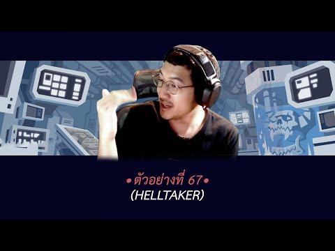 ตัวอย่างที่ 67 (Helltaker)