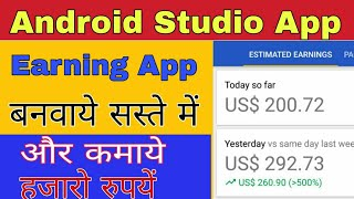 Create Earning app in android studio ! Android app development cost in india
