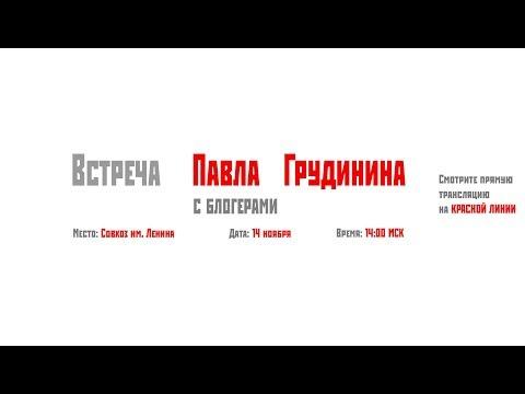 Встреча Павла Грудинина с блогерами (совхоз им. Ленина, 14.11.2019)