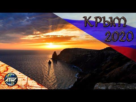 Крым 2020 | Перелет, проживание, питание, аренда авто, что посмотреть. Цены, плюсы и минусы.