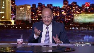 عمرو أديب: سفارة إسرائيل في مصر عملت بيان بتنفي علاقتها بأزمة سد النهضة