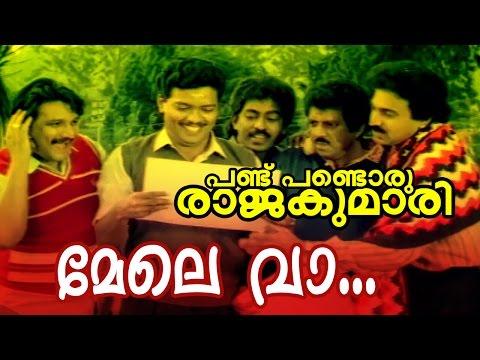 Mele Vaa... | Pandu Pandoru Rajakumari | Malayalam Movie Song