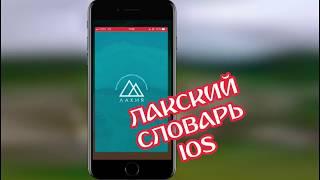 Лакский словарь онлайн – iOS и Android