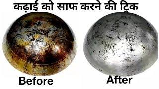 जली हुई काली एलमुनियम की कढ़ाई को साफ करने की ट्रिक /how to clean brunt aluminium kadhai with trick