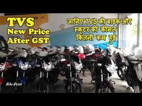 New Price TVS BS4 AHO Motercycle & Scooter After GST Effect New Price Apache RTR 160,180,200,ccBikes