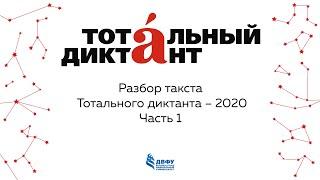 Разбор текста Тотального диктанта — 2020. Часть 1