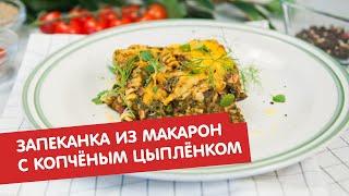 Запеканка из макарон с копчёным цыплёнком | Дежурный по кухне
