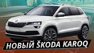 Новый Skoda Karoq 2020 для России!