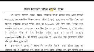 STET 2019 DETAIL NOTIFICATION OUT TOTAL 37335 POST