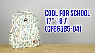 Розпакування Cool For School 17'' 18 л CF86585-04