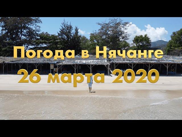 Погода в Нячанге сегодня 26 марта 2020 года + пляж БАЙ ЗАЙ