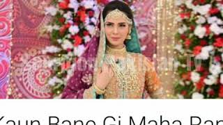 Kon Bane Give Maha Rani - Good Morning Pakistan Special